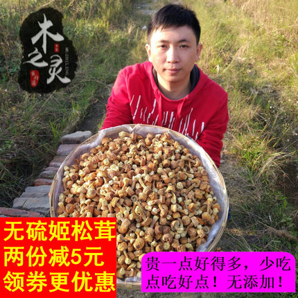 姬松茸250g包邮古田云南农家干货