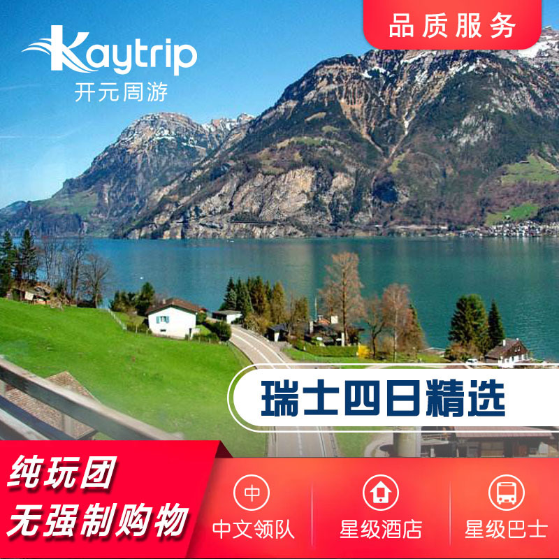 Kaiyuan tour, Europe tour, Switzerland 4, 3 nights, Notre Dame church, old city of Lausanne, West Wing castle, maiden peak