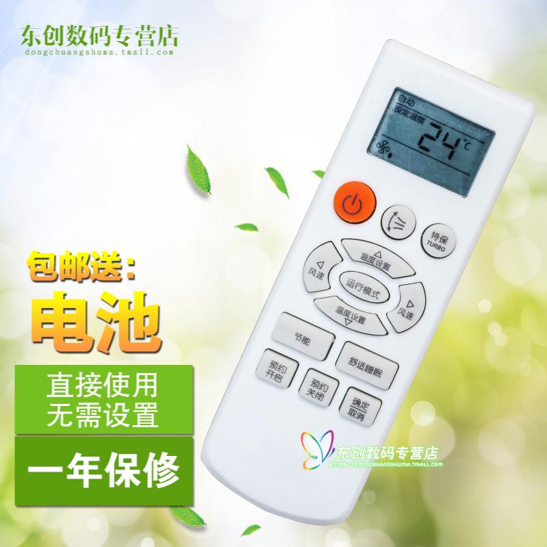 包邮 三星空调遥控器 DB93-07073D V01 HZN 100615 18D