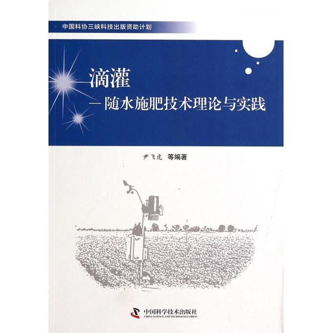 【正版包邮】滴灌--随水施肥技术理论与实践 正版书籍 木垛图书