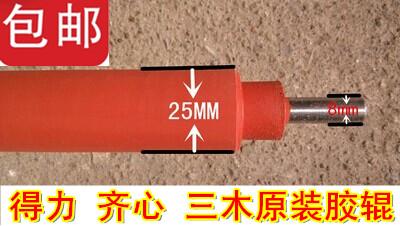 满2条包邮得力3895/齐心/金典/过塑机/封塑机原装胶辊/辊轴/配件.