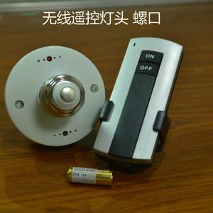 无线220V遥控灯头灯座E27螺口LED 节能灯灯具电灯遥控开关送电池