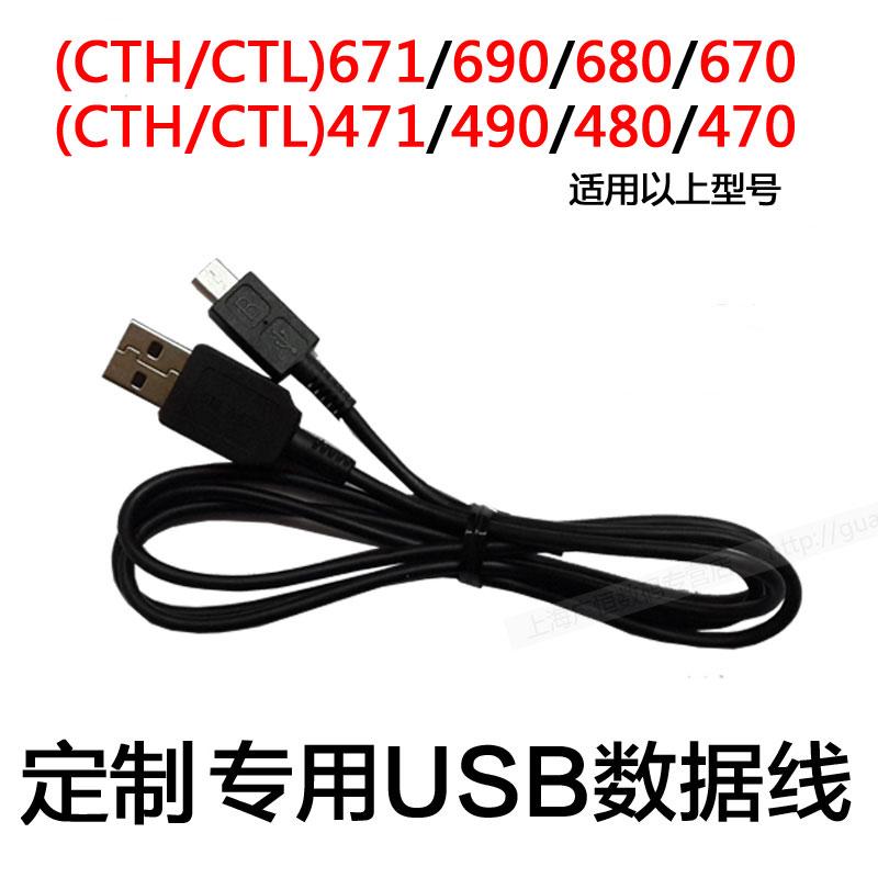 Wacom CTH-690/CTL-480/471/6712/490/670/470 специальный USB данных 1.5 метр