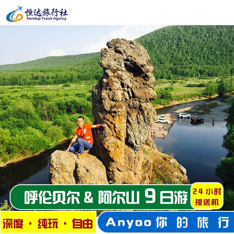 内蒙古旅游9天8晚呼伦贝尔大草原满洲里阿尔山纯玩九日游自由行