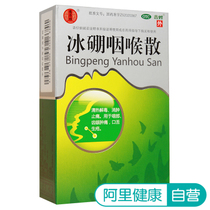 Johnson Xiang Ice boron throat scattered 1.5g*1 bottle box after chronic inflammation of oral ulceration