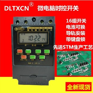 When DLTXCN microcomputer control switch KG316T timer timer switch l street light controller 220V