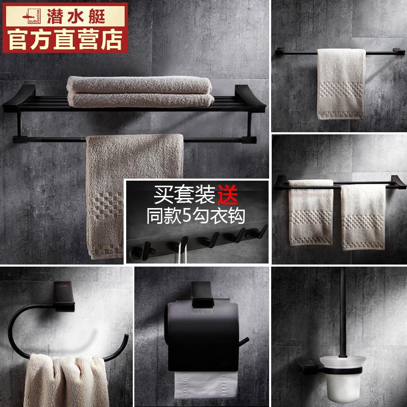 Подводная лодка для полотенец для полотенец черные древний медь ванная комната стеллажи полотенце поляк туалетный ёршик аппаратные средства кулон