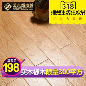藝木然實木地板俄羅斯實木橡木地板廠家直銷美國原木廠家提供安裝