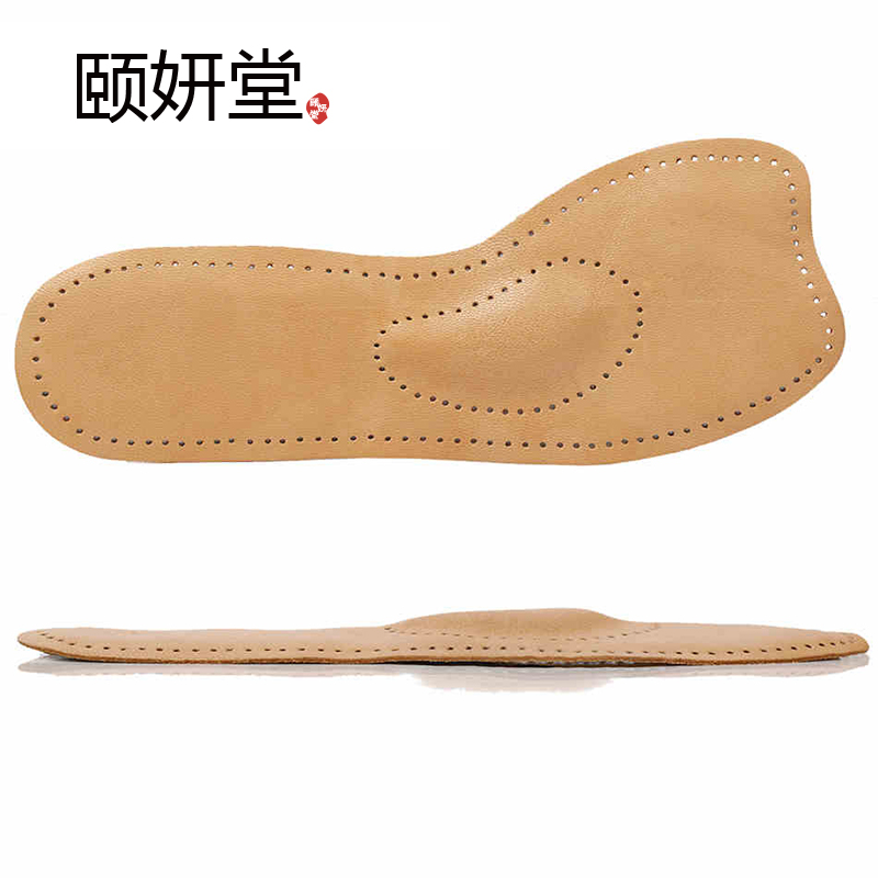 颐妍堂羊皮七分垫加厚脚心足弓支撑女士鱼嘴鞋高跟鞋调码真皮鞋垫