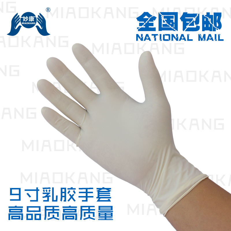 Disposable latex leather powder free gloves rubber nitrile PVC gloves all hemp face pure latex elastic gloves package