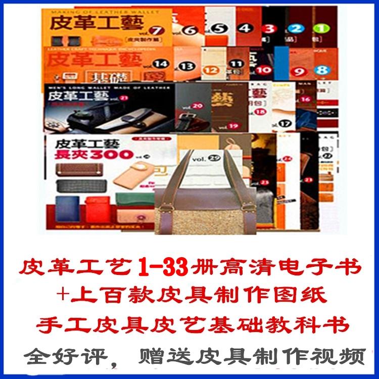 Кожа ремесла электронный книга членство ручной работы кожа инструмент курс кожа оригами видео производство diy кожа инструмент рисунок материал