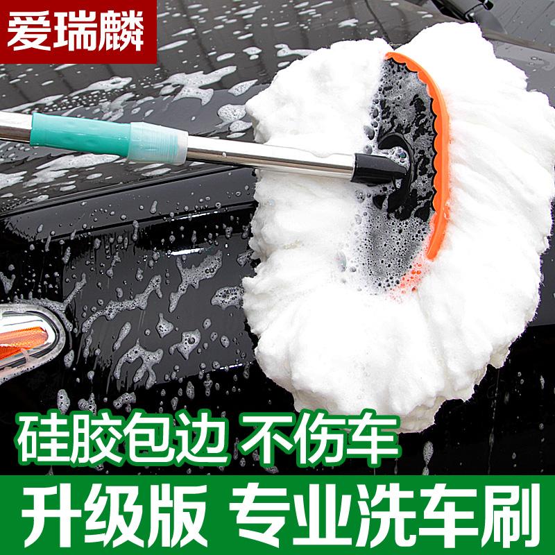 爱瑞麟洗车刷子长柄伸缩长杆软毛洗车拖把清洁工具套装汽车刷擦车