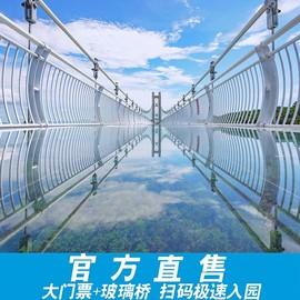 [盈香生态园-大门票+玻璃桥]大门票+玻璃桥 一票通30天电子票图片