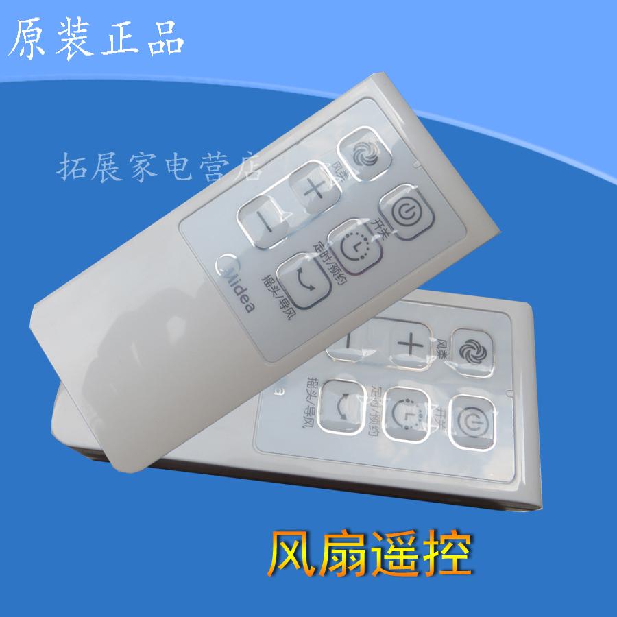 美的风扇配件 遥控FS40-13ER/FS40-15GR /FS40-8AR遥控器 正品
