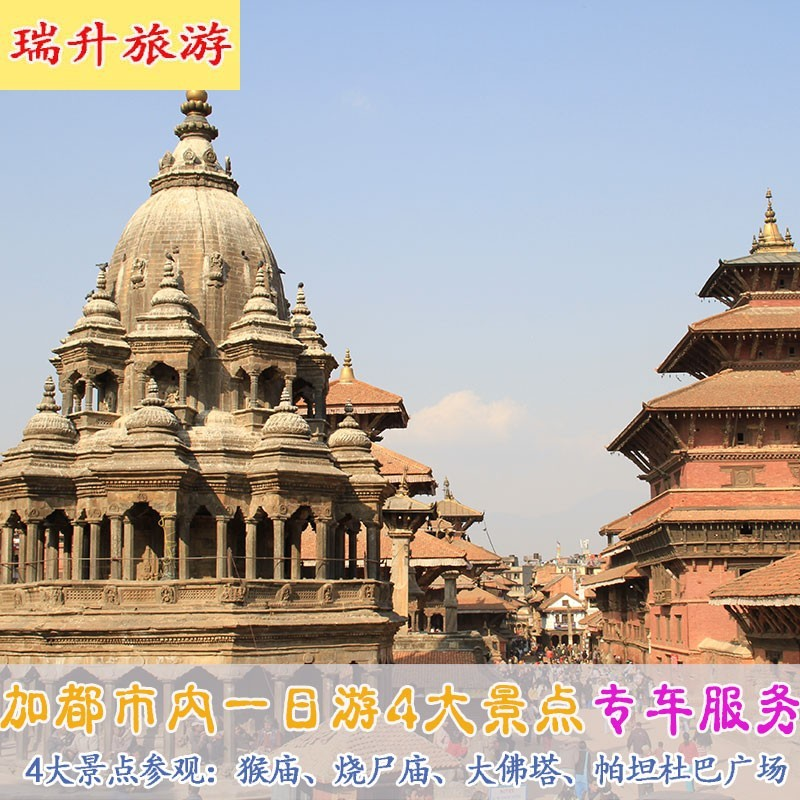 One day tour of Kathmandu four scenic spots in the city