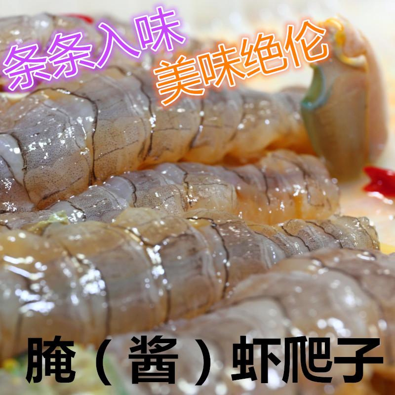 丹东本地腌爬虾子卤虾爬子腌海鲜盐皮皮虾赖尿虾酱海鲜红膏蟹酱蟹
