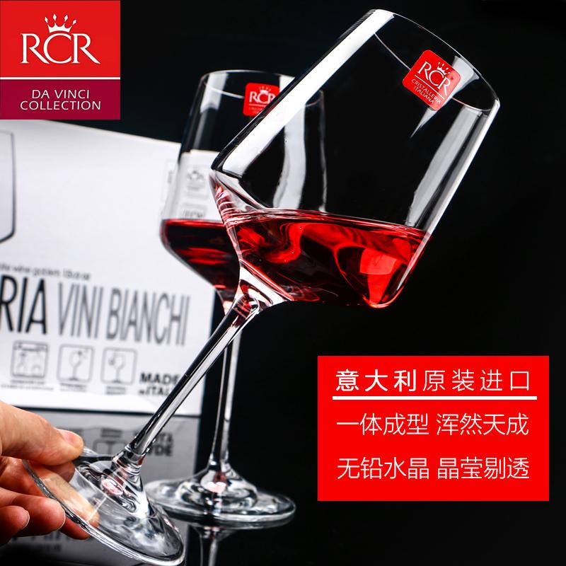 意大利rcr进口水晶玻璃红酒杯套装高脚杯葡萄酒杯醒酒器杯架