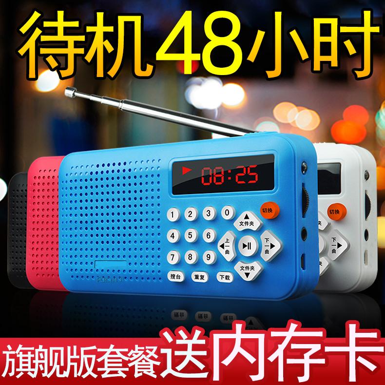 凡丁 F169迷你音响便携式插卡收音机老人晨练外放小音箱mp3播放器