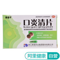 Condeping Stomatitis Clear tablets 0.36g*12 tablets oral inflammation Detoxification detumescent yin Qingfei Clear Heat