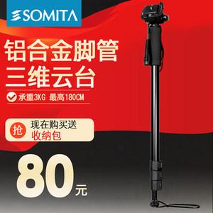 Somita单反相机独脚架便携数码相机微单摄影摄像单脚架云台S106