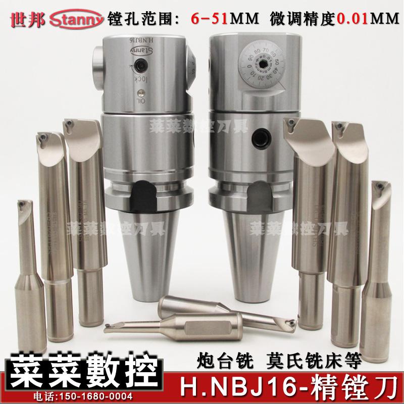 Тайвань STANNY мир государственный хорошо расточка глава BT30 40 50 обработка центр NBJ16 тонкая настройка хорошо расточка набор ножей