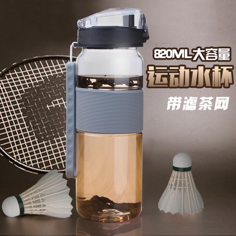 防漏便攜塑料水杯 820ml大容量戶外 水壺車載帶過濾網泡茶杯子
