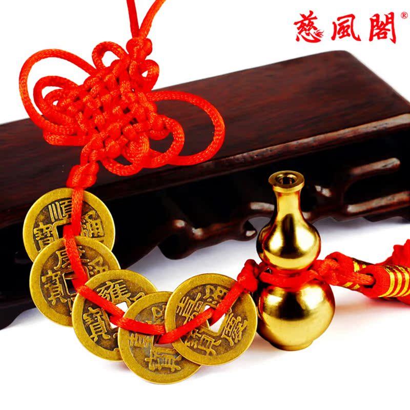 慈風閣開光銅葫蘆五帝錢掛件中國結風水招財六帝錢家居銅葫蘆擺件