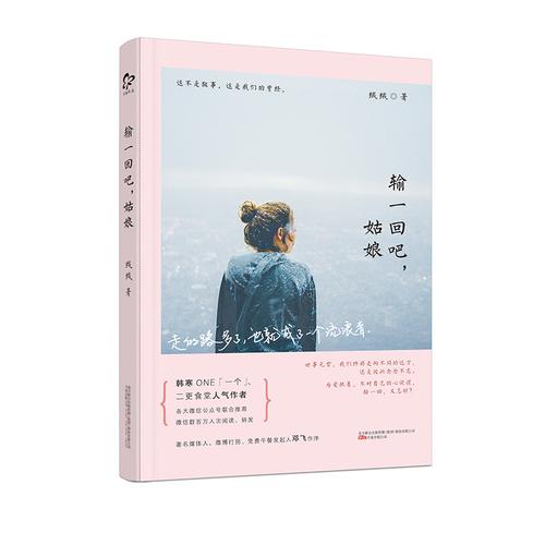正版包邮 输一回吧,姑娘 18篇关于成长的暖心情感故事讲着彼此的故事 温暖自己 青春文学小说