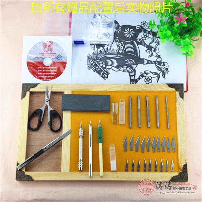 中国特色手工专业剪纸刻纸全套剪纸工具套装精致刻刀蜡板包邮送礼