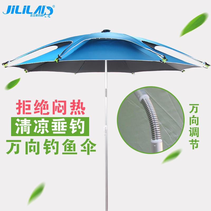 (用68元券)折叠2.2-2.4米万向防雨户外钓鱼伞