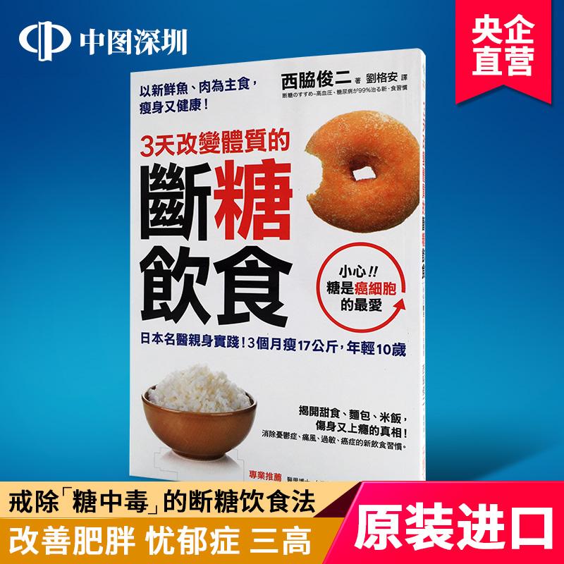 现货正版 《3天改变体质的断糖饮食》 西胁俊二 采��文化 港台原版养生书籍