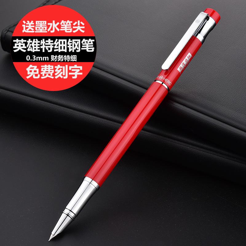 正品钢笔0.3MM特细英雄钢笔学生办公用财务成人钢笔刻字定制钢笔
