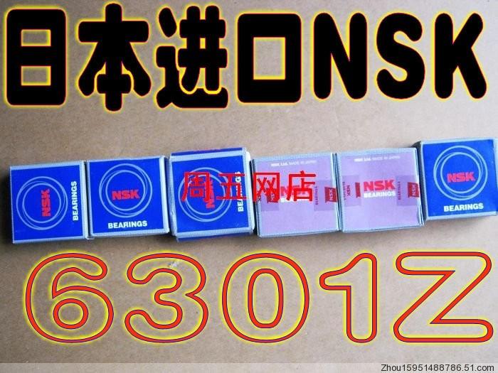 Определенно импорта Японии закрыты NSK подшипник 6301Z подшипник переднего колеса подшипник