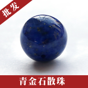 Additive color lapis lazuli loose bead 6mm-14mm bead Moon and stars Bodhi Bracelet Necklace beading across the beads jewelry