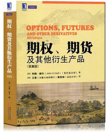 期权期货及其他衍生产品 约翰赫尔 第9版第九版中文版 机械工业出版社Options、Futures and Other Derivatives/John C.Hull