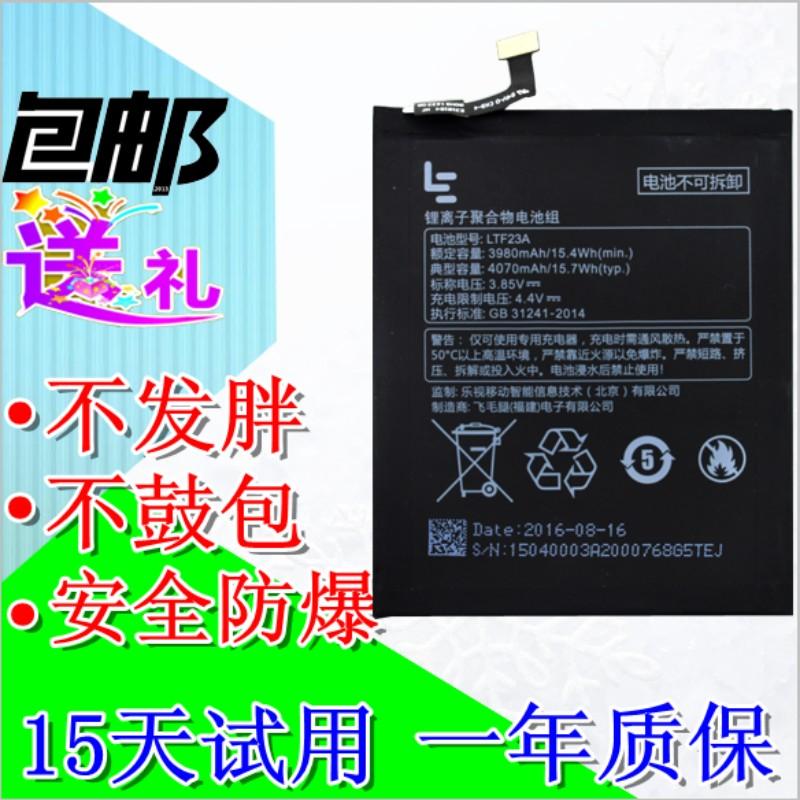 乐视/Letv 乐Pro3手机电池 高配版 乐视X720原装电池 LTF23A电板