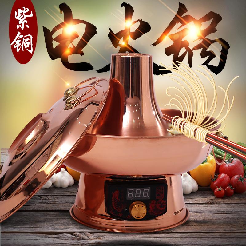 新品優釜32c電火鍋 純紫銅火鍋 電銅火鍋 加厚木炭 電炭2用火鍋