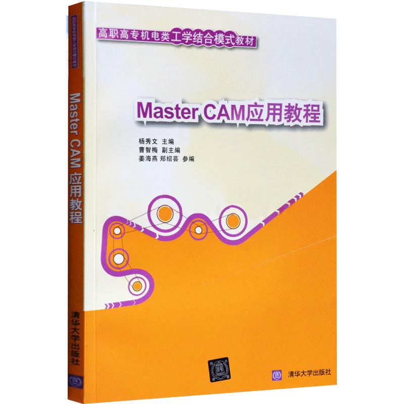 MasterCAM应用教程  MasterCAM 9.1应用教程视频教程 9.1入门基础精通 高职高专机电类工学结合模式教程 计算机应用基础教程图书籍
