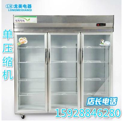 12月03日最新优惠龙美立式三门展示柜冷藏饮品柜冰柜