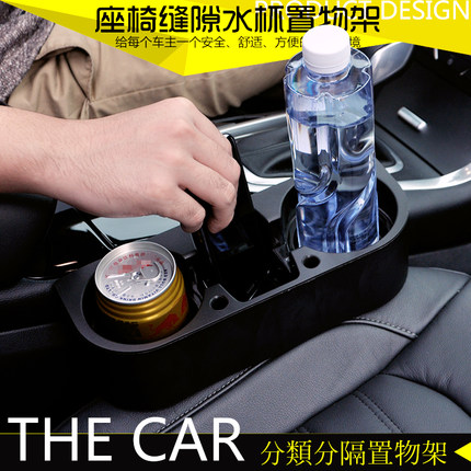 汽车用品置物盒车载多功能置物架车用水杯架手机架缝隙车内饮料架