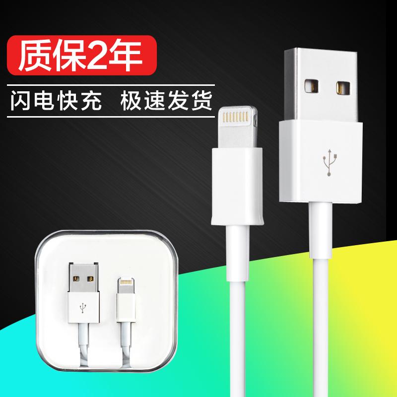 Quan тренога iPhone6 данных 6s яблоко 5 удлинять 5s мобильный телефон 6Plus зарядка устройство шесть 7P качественная оригинальная продукция