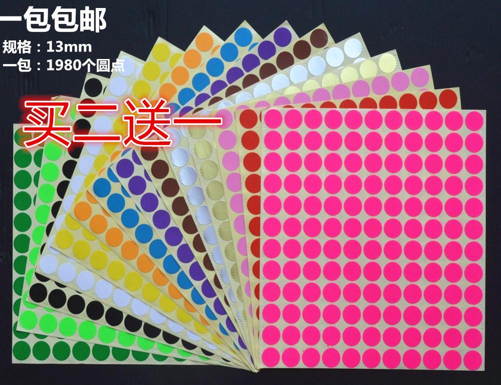 包邮彩色圆点标贴纸不干胶贴纸13mm 圆形标签纸 1980个/包买2送1