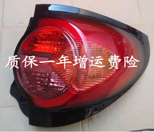 Changan rushing MINI tail lamp MINI brake lights After reversing light headlight assembly quality goods accessories