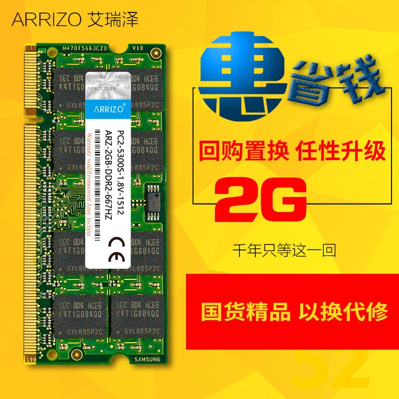 艾瑞��DDR2 667 2G�P�本�却�l ��X�却�l2G �却�l2G 兼容800