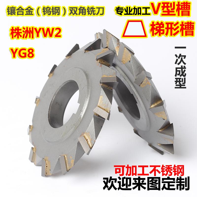 Инструмент для резки с двумя углами из инкрустированного сплава Инструмент для фаски V-образный резак из вольфрамовой стали 60 градусов 90-градусный ножевой трапециевидный шлифовальный станок