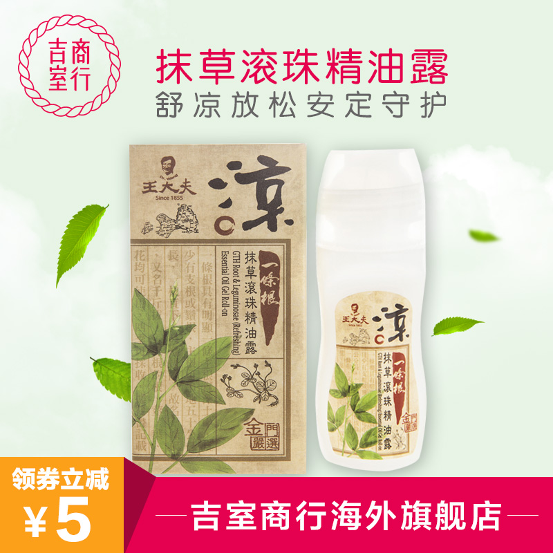 Тайвань золото ворота король большой муж один корень протирать трава мяч масло роса 35ml массаж успокаивающий комар насекомое