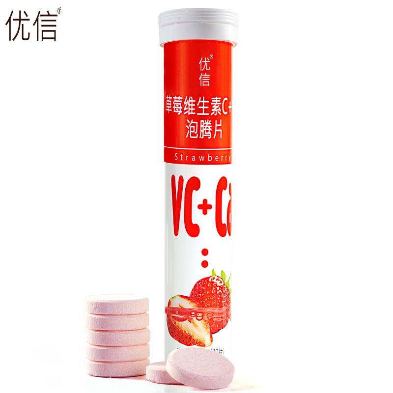 优信钙片草莓钙+维生素c泡腾片成人儿童维C 20片