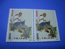 邮票集邮收藏原胶全品T3户县61