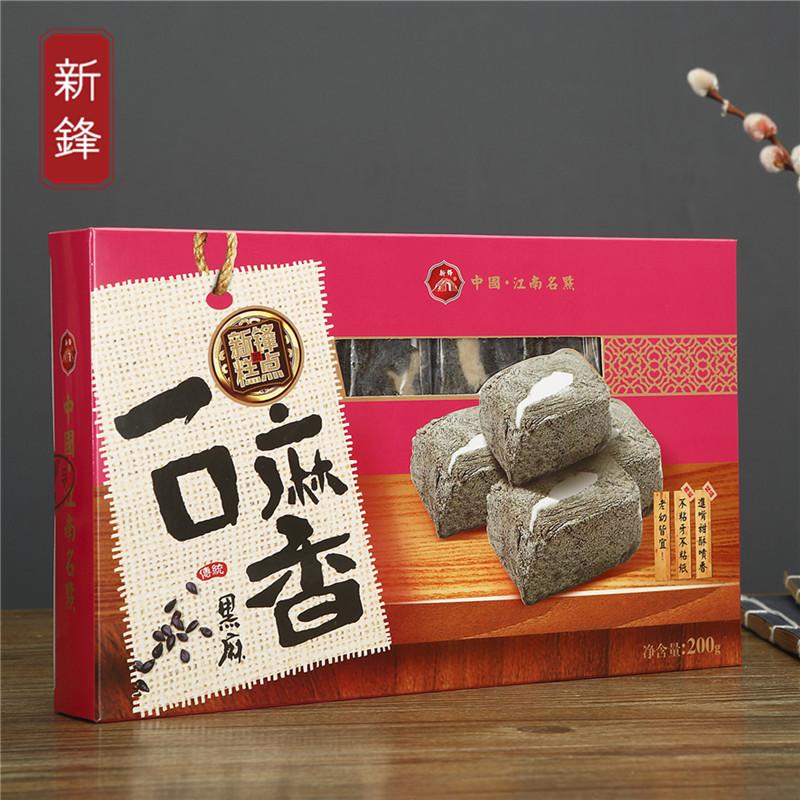乌镇特产手工黑芝麻麻酥糖麦芽糖夹层酥礼盒装180克2盒包邮