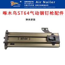 Woodpecker Minghui ST64 pneumatic steel nail gun accessories ST64 cartridges loaded with gun groove Assembly